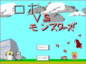 ロボVSモンスターズ Game Screen Shot2