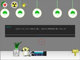 ロボVSモンスターズ Game Screen Shot3