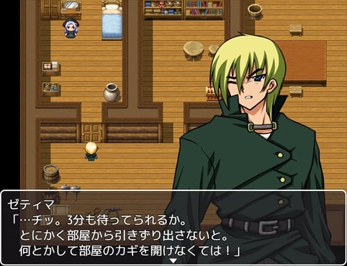 さそわれ少女 Game Screen Shot1