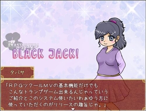BLACK JACK ~NASTURTIUM~ Game Screen Shot3