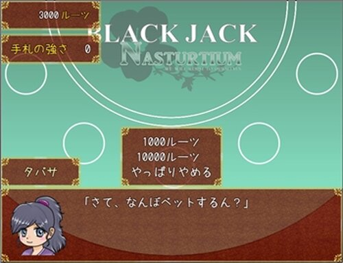 BLACK JACK ~NASTURTIUM~ Game Screen Shot5