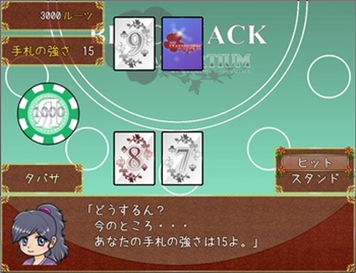 BLACK JACK ~NASTURTIUM~ Game Screen Shots