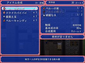 花冠の錬金術師 春風の吹く街 【フリーゲーム版】 Game Screen Shot4