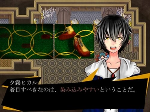 絆輝探偵事務所 Game Screen Shot2