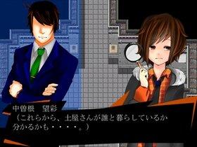 絆輝探偵事務所 Game Screen Shot3