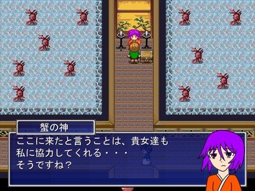 蟹神の探し物 Game Screen Shot1