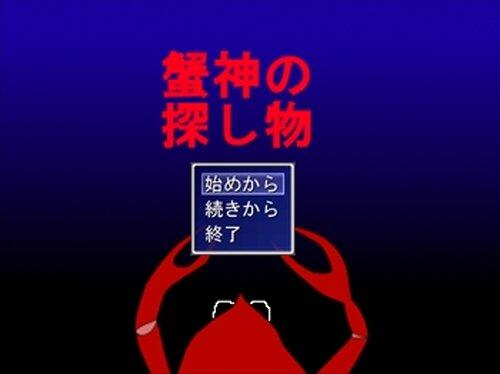蟹神の探し物 Game Screen Shots