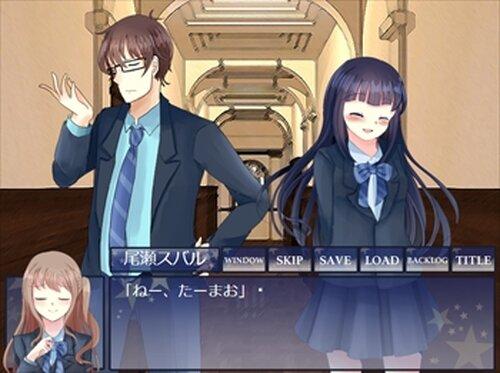 この星空(そら)の下で Prelude Edition Game Screen Shot5