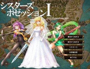 シスターズ・ポゼッション(前編)_SRPG版dominate_ep3 Game Screen Shot