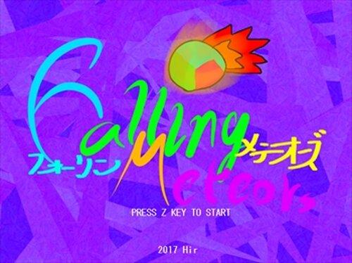 フォーリン メテオーズ Game Screen Shot2