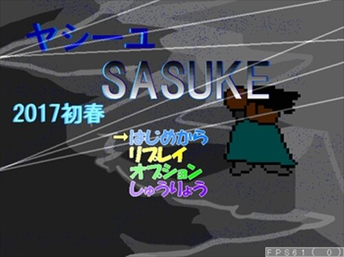 ヤシーユSASUKE 第3回大会 2017年初春 Game Screen Shot2