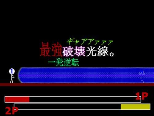 棒人間バトル Game Screen Shot1