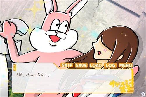 こいつらと恋しろ! Game Screen Shot