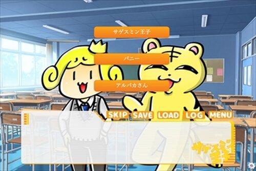 こいつらと恋しろ! Game Screen Shot4