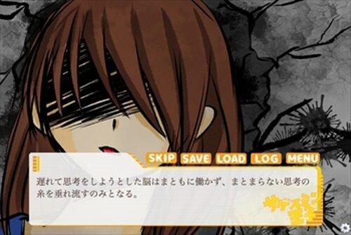 こいつらと恋しろ! Game Screen Shot5