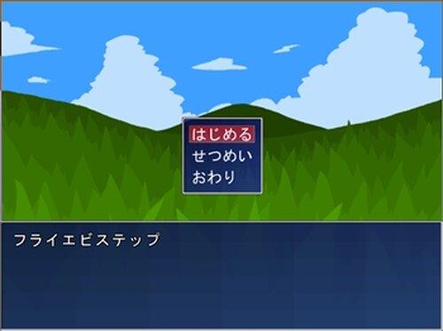 フライエビステップ Game Screen Shot2