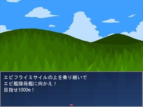 フライエビステップ Game Screen Shot3