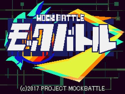 モックバトル(ExfloraWorld) Game Screen Shots