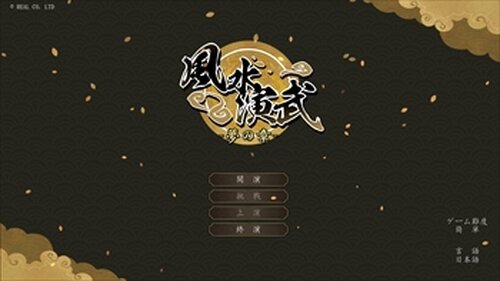 風水演武 特別体験版 ~夢の章~ Game Screen Shot2