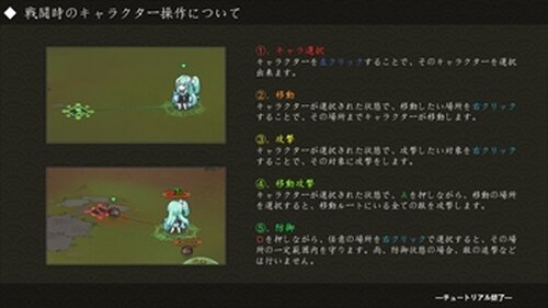 風水演武 特別体験版 ~夢の章~ Game Screen Shot4