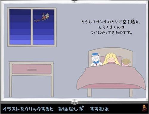 しろくまクリスのたんじょうび Game Screen Shot5