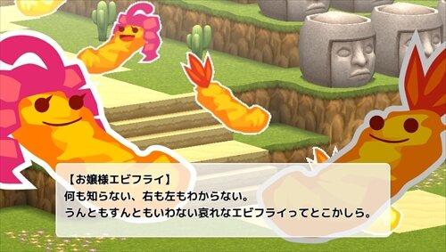 エビフライの島 Game Screen Shot