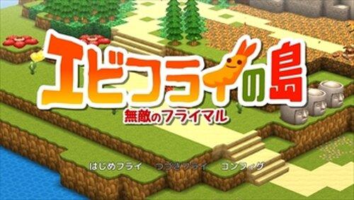 エビフライの島 Game Screen Shot2