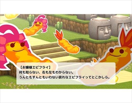 エビフライの島 Game Screen Shots