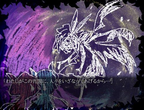ホシワリ×ヨイザナイ Game Screen Shot1