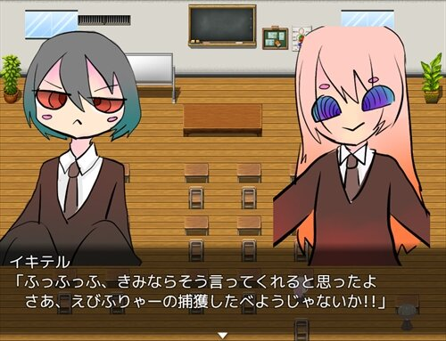 えびふりゃー!! Game Screen Shot1