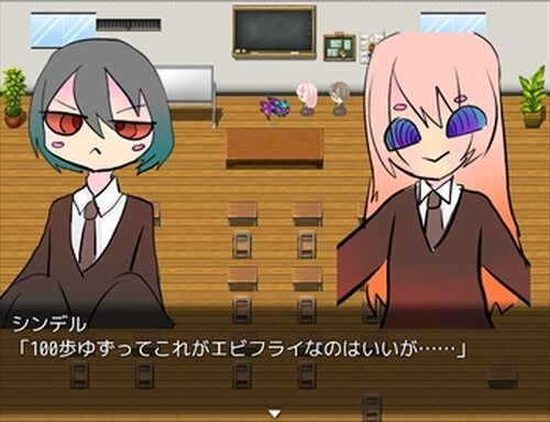 えびふりゃー!! Game Screen Shot3