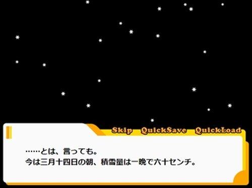ホワイトホワイトデー Game Screen Shot2
