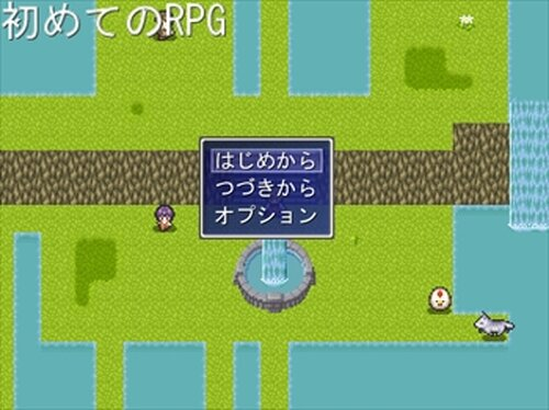 初めてのRPG Game Screen Shot2
