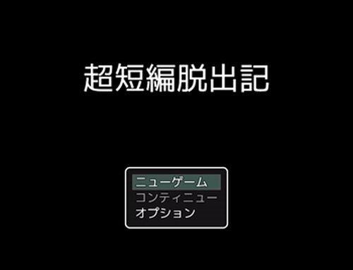 超短編脱出記 Game Screen Shots