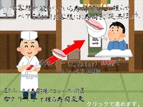 廻せ!!回転寿司!! Game Screen Shot2