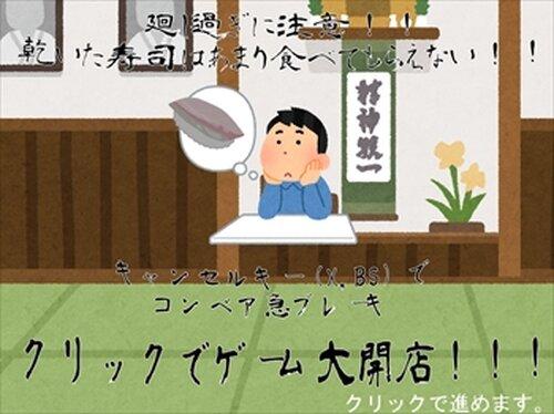 廻せ!!回転寿司!! Game Screen Shot3