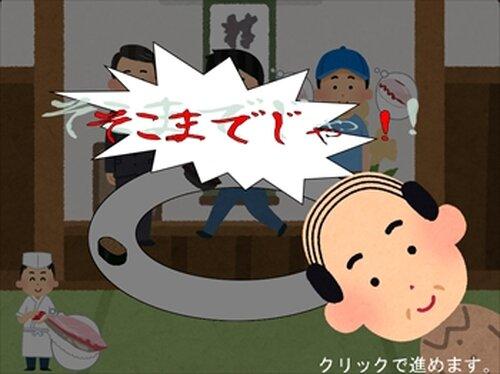 廻せ!!回転寿司!! Game Screen Shot4