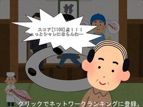 廻せ!!回転寿司!! Game Screen Shot5