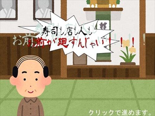廻せ!!回転寿司!! Game Screen Shots