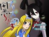 アリスと黒うさぎ