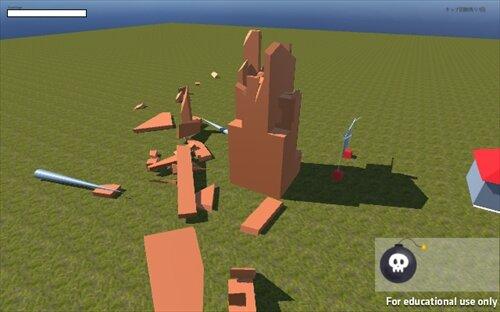 建物壊してドンジャラホイ Game Screen Shot1