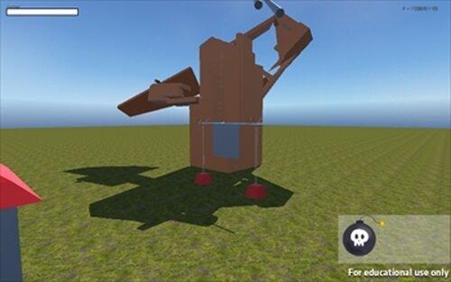 建物壊してドンジャラホイ Game Screen Shots