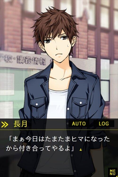 冴子さんとホワイトデー Game Screen Shot3