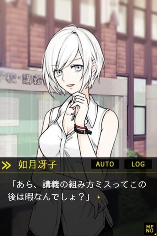 冴子さんとホワイトデー Game Screen Shot4