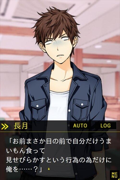 冴子さんとホワイトデー Game Screen Shot5