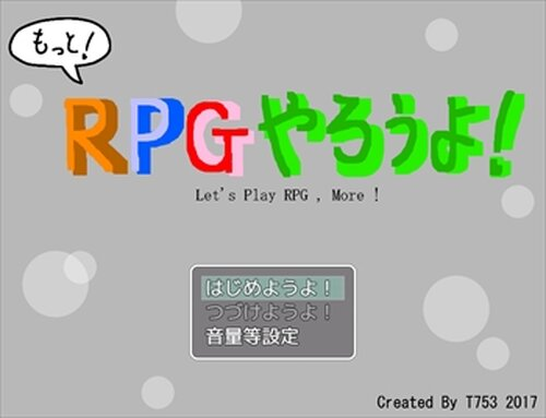 RPGやろうよ! Game Screen Shot2