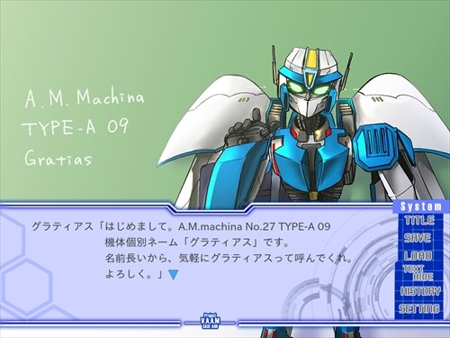 鋼鉄彼氏A.M.Machina Game Screen Shot1