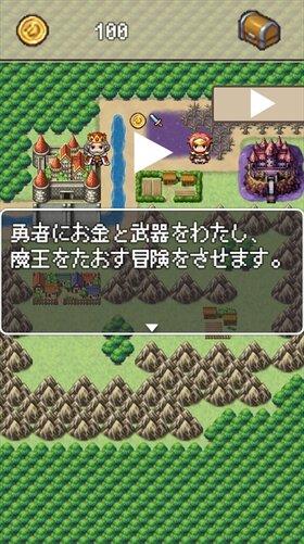 勇者になけなしの武器とお金をわたすゲーム Game Screen Shot2