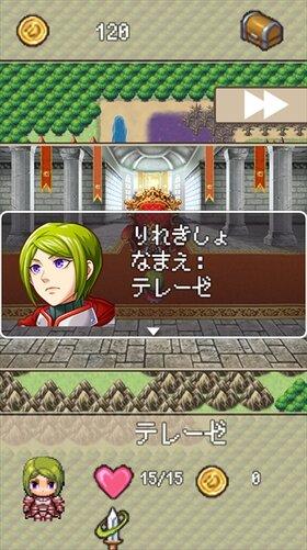 勇者になけなしの武器とお金をわたすゲーム Game Screen Shot4