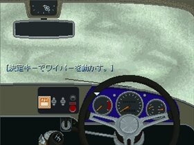 ドライブ Game Screen Shot4